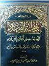 نزهة الفضلاء تهذيب سير أعلام النبلاء 2/2 - محمد موسى الشريف