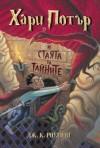 Хари Потър и Стаята на тайните (Хари Потър, #2) - Джоан Катлийн Роулинг, J.K. Rowling