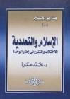 الإسلام والتعددية: الإختلاف والتنوع في إطار الوحدة - محمد عمارة
