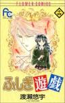 Fushigi Yugi Vol. 14 (Fushigi Yugi) (in Japanese) - Yuu Watase