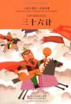 三十六计 - Xu Wenjun, Zhao Yang