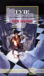 Туп! (Истории от Света на Диска, #34) - Terry Pratchett, Катя Анчева