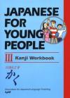 ヤングのための日本語 III 漢字ワ-クブック - Japanese for YoungPeople III: Kanji Workbook - 国際日本語普及協会
