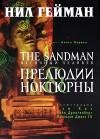 Песочный человек, Книга первая: Прелюдии и ноктюрны - Mike Dringenberg, Sam Kieth, Malcolm Jones III, Neil Gaiman