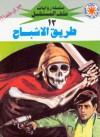 طريق الأشباح - نبيل فاروق