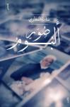ألبوم صور - سارة المغازى