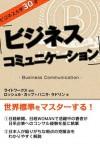 BIZINESUDAIGAKUSANJUPPUN BUSINESS COMMUNICATION (Japanese Edition) - Rochelle Kopp, Pernille Rudlin, Light works