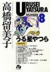 うる星やつら 8 [Urusei Yatsura 8] - Rumiko Takahashi, 高橋留美子