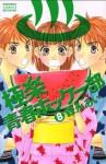 Gokuraku Seishun Hokkēbu 8 - Ai Morinaga