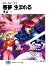 ロスト・ユニバース-4 悪夢生まれる (富士見ファンタジア文庫) (Japanese Edition) - Hajime Kanzaka, 義仲 翔子