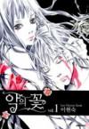 Flower of Evil, Vol.1 - Lee Hyeon-sook