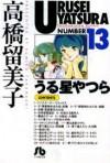うる星やつら 13 [Urusei Yatsura 13] - Rumiko Takahashi, 高橋留美子