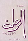 الرحلة: أيام طالبة مصرية في أميركا - رضوى عاشور, Radwa Ashour