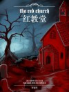 The Red Church (Simplified Chinese Edition) - Scott Nicholson, Runa Jiang, Frostwolf, Yan Zhou