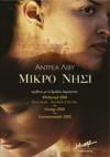 ΜΙΚΡΟ ΝΗΣΙ - Andrea Levy