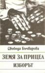 Земя за прицел: Изборът - Свобода Бъчварова