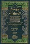 الفتوحات المكية - ابن عربي, Ibn Arabi