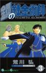 鋼の錬金術師 3 (Fullmetal Alchemist 3) - Hiromu Arakawa