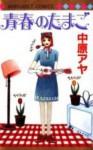 青春のたまご (Seishun no Tamago) - 中原 アヤ