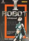 I, Robot: ข้าคือหุ่นยนต์ - Isaac Asimov, ณัฐ ศาสตร์ส่องวิทย์, ธีรวินท์, ธิดา ธัญญประเสริฐกุล
