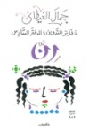 دفاتر التدوين: الدفتر السادس: رن - جمال الغيطاني