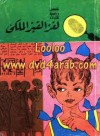 لغز القبر الملكي - محمود سالم