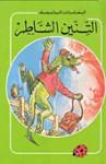 التنين الشاطر - سلسلة ليديبرد للمطالعة السهلة LadyBird, يعقوب الشاروني