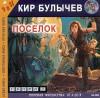 Поселок - Kir Bulychev, Кир Булычёв