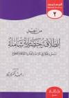 من أجل انطلاقة حضارية شاملة - عبد الكريم بكار