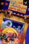 هری پاتر و یادگاران مرگ: جلد دوم - ویدا اسلامیه, J.K. Rowling