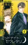 Midnight Secretary, Vol. 04 - Tomu Ohmi