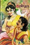கடல் புறா [Kadal Pura] (கடல் புறா, #1) (Kadal Pura, #1) - Sandilyan