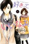 Suki-tte Ii na yo, Volume 12 - Kanae Hazuki