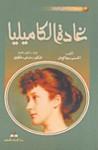 غادة الكاميليا - Alexandre Dumas-fils, رحاب عكاوي
