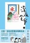 深夜食堂 11 - Yaro Abe