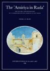 The Amiriya: A Sixteenth-Century Madrasa in Yemen (Oxford Studies in Islamic Art , No 13) - Selma Al-Radi, Ruth Barnes, Porter Barnes Al-Radi