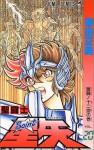 Saint Seiya Vol. 20 (Seinto Seiya) - Masami Kurumada