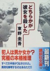 どちらかが彼女を殺した [Dochiraka ga kanojo o koroshita] - Keigo Higashino