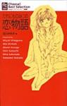 Dare Nimo - Hina Sakurada, Akane Kasuga, Miyuki Kitagawa, Ako Shimaki, Shin Yumachi, Komomo Yamada