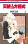 天使1/2方程式 [Tenshi 1/2 Houteishiki], Vol. 2 - Banri Hidaka, 日高万里