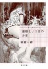 道徳という名の少年 (角川文庫) (Japanese Edition) - 桜庭 一樹