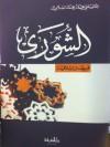 الشورى فريضة إسلامية - علي محمد الصلابي
