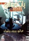 عالم بدون باتمان - نهضة مصر