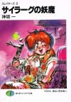 サイラーグの妖魔 - Hajime Kanzaka, Rui Araizumi