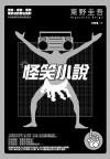怪笑小説 - Keigo Higashino, 林佩瑾