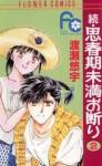 Zoku Shishunki Miman Okotowari, Vol. 02 - Yuu Watase