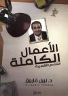 الاعمال الكاملة (القصص القصيرة) نبيل فاروق - نبيل فاروق