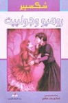 روميو وجولييت - رحاب عكاوي, William Shakespeare