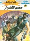 حصن الأشرار - نبيل فاروق