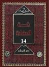 عصر الايمان 3 - Will Durant, Ariel Durant, زكي نجيب محمود, Mohammad Badran, Abdel Hamid Younis, Mohammad Abo Dorra, Fouad Andraws